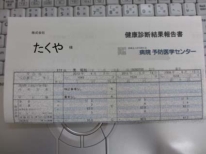 1 検査IMG_1913_edited-1.jpg