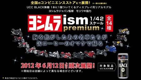 160UCCヨシムラ-1.jpg