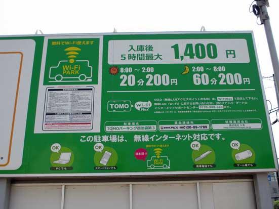 5 駐車場IMG_4070.jpg