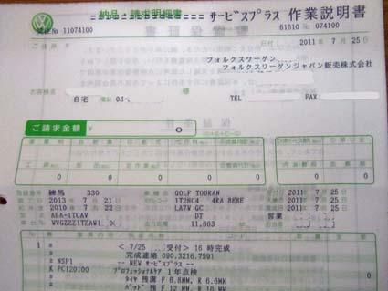 7車IMG_9011.jpg