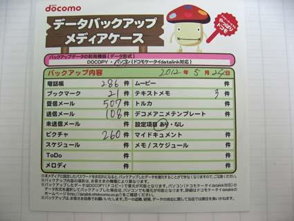 8 携帯IMG_0059.jpg