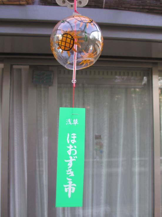 風鈴IMG_3715.jpg