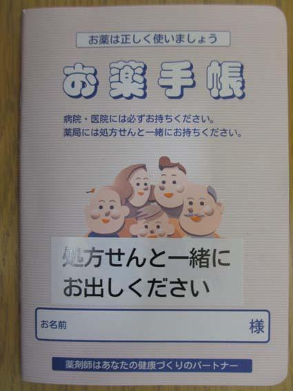 6 薬IMG_0701.jpg